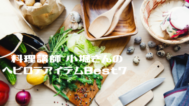予約の取れない料理講師の小堀 紀代美さん【ヘビロテアイテムBest7】