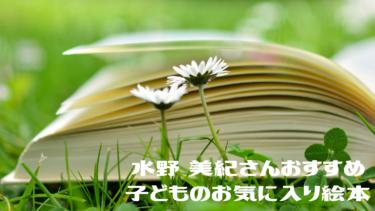水野 美紀さんおすすめ!子どものお気に入り絵本