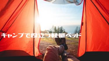 キャンプで役立つ軽量ベッド