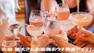古田 新太さんの最強おウチ飲みアイテム