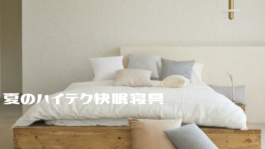 夏のハイテク快眠寝具!布団の蒸れを防いで朝まで快眠