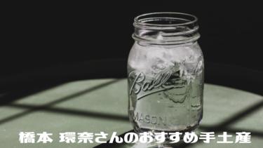 橋本 環奈さんのおすすめ手土産