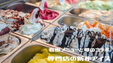 看板メニューと夢のコラボ!専門店の新作アイス