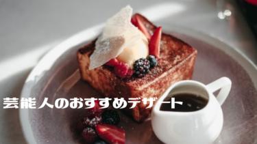 【グータンヌーボ2】8月のゲストの方々のお気に入りデザート