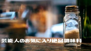 芸能人のお気に入り【絶品調味料】