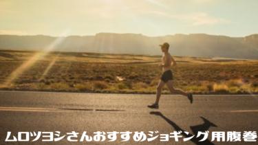 ムロツヨシさんおすすめジョギング用腹巻