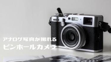 奈緒さんが夢中!アナログ写真が撮れる【ピンホールカメラ】