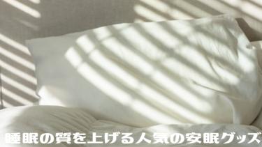 睡眠の質を上げる人気の【安眠グッズ】