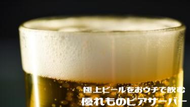 極上ビールをおウチで飲む!優れものビアサーバー